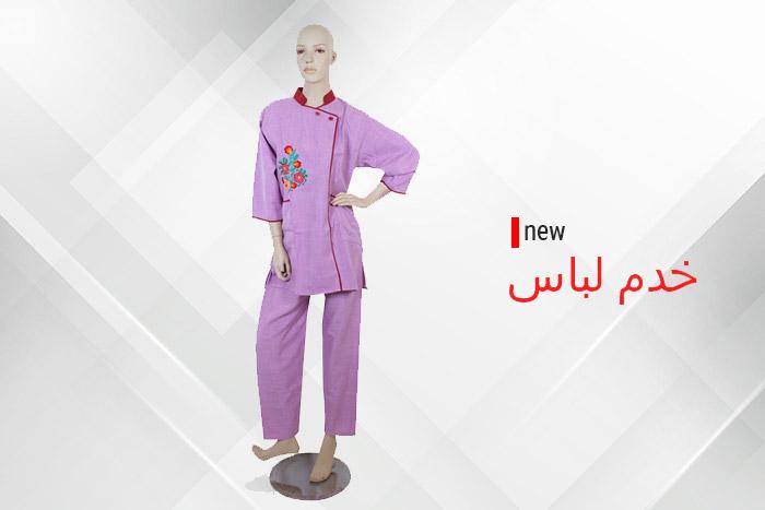 Khadama uniform